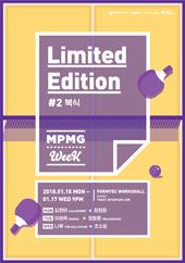 MPMG WEEK 2018 : Limited Edition #2 복식 티켓오픈 안내