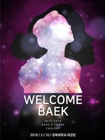 """2017-2018 백지영 콘서트 """"WELCOMEBAEK""""- 대구 티켓오픈 안내 포스터"""
