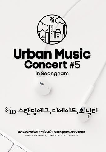 어반 뮤직 콘서트 #5 in 성남 - 스탠딩에그, 디에이드, 최낙타 티켓오픈 안내