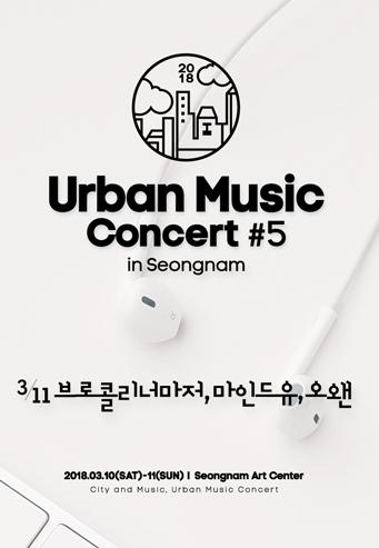 어반 뮤직 콘서트 #5 in 성남 - 브로콜리너마저, 마인드유, 오왠 티켓오픈 안내