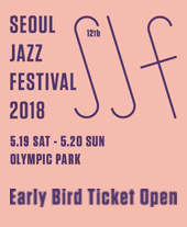제12회 서울재즈페스티벌 2018 1차 라인업 오픈 및 얼리버드(Early Bird) 티켓오픈 안내