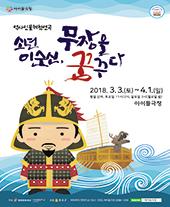 [역사인물체험연극] 소년 이순신, 무장을 꿈꾸다 티켓오픈 안내 포스터