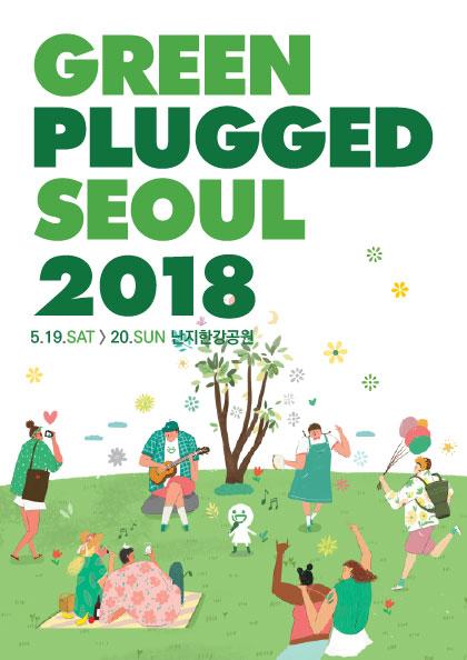 그린플러그드 서울 2018 티켓오픈 안내 포스터