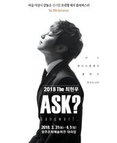 2018 THE 최현우〈ASK? & answer ! 〉 - 광주 티켓오픈 안내 포스터