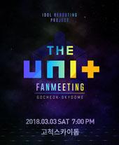 [오픈일시변경]THE UNI+ FANMEETING 티켓오픈 안내 포스터