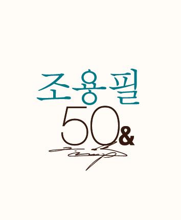 [서울]2018 조용필&위대한 탄생 50주년 전국투어 콘서트[Thanks To You]티켓오픈 안내