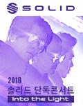 2018 솔리드 단독콘서트 〈Into the Light〉 티켓오픈 안내