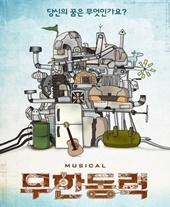 뮤지컬 〈무한동력〉3년만에 돌아온 단 3주간의 3(쌈)빡한 티켓오픈 안내