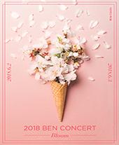 2018 벤 콘서트〈BLOOM〉 티켓오픈 안내
