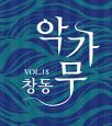 플랫폼창동61 창동악가무 Vol.26 상자루[삽자루 아니고 상자루]티켓오픈 안내 포스터