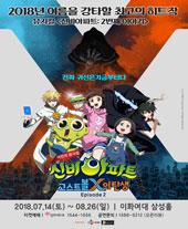 뮤지컬 <신비아파트 EPISODE 2 - 고스트볼X의탄생>- 티켓오픈 안내