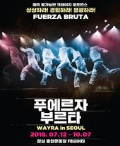 푸에르자부르타 웨이라[FUERZA BRUTA WAYRA]in 서울 티켓오픈 안내