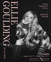 엘리굴딩 내한공연 (Ellie Goulding Live in Seoul) 티켓오픈 안내