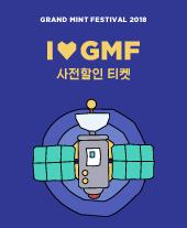 그랜드 민트 페스티벌 2018 - I♡GMF(사전 할인) 티켓오픈 안내