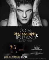 2018 막심 므라비차 with His Band 내한공연〈New Silk Road〉티켓오픈 안내