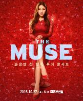 손승연 첫 단독 투어 콘서트〈The MUSE〉- 부산 티켓오픈 안내