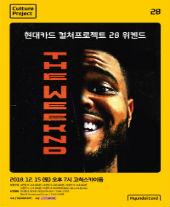 현대카드 컬처프로젝트 28 The Weeknd(위켄드) 티켓오픈 안내
