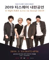 2019 티스퀘어(T-SQUARE) 내한공연 티켓오픈 안내