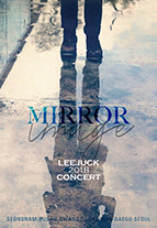 2018 이적 전국투어 콘서트〈거울〉- 투어일정 및 성남 티켓오픈안내