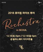 2018 로이킴 LIVE TOUR〈ROchestra〉in SEOUL 티켓오픈 안내
