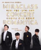 2018 미라클라스 전국투어 콘서트〈로만티카〉- 부산 티켓오픈 안내
