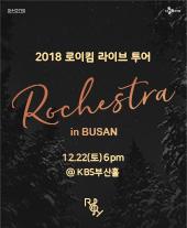 2018 로이킴 LIVE TOUR〈ROchestra〉in BUSAN 티켓오픈 안내