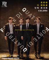 2018 포르테 디 콰트로 전국투어 콘서트〈COLORS〉- 인천 티켓오픈 안내