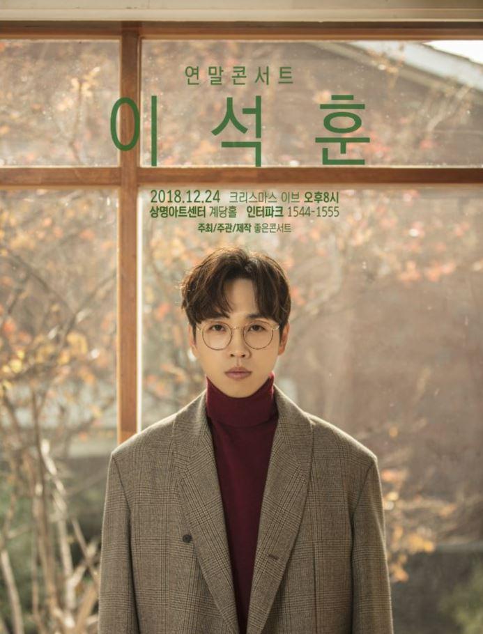 이석훈 연말콘서트 티켓오픈 안내 포스터