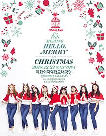 2018 모모랜드 팬미팅 [HELLO, MERRY(GO)CHRISTMAS] 티켓오픈 안내