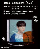 2019 10cm Concert [4.2] - 서울 티켓오픈 안내