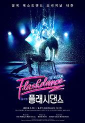 뮤지컬 플래시댄스(Flashdance) - 영국 웨스트엔드 오리지널 내한 티켓오픈 안내