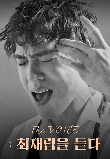The VOICE : 최재림을 듣다 티켓오픈 안내
