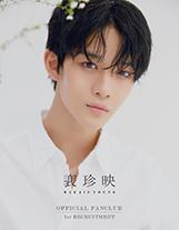 BAE JIN YOUNG 1st OFFICIAL FANCLUB 안내