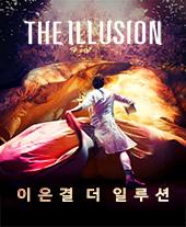이은결〈THE ILLUSION〉1차 티켓오픈 안내