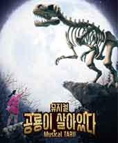 뮤지컬〈공룡이 살아있다〉- 극장 용 티켓오픈 안내