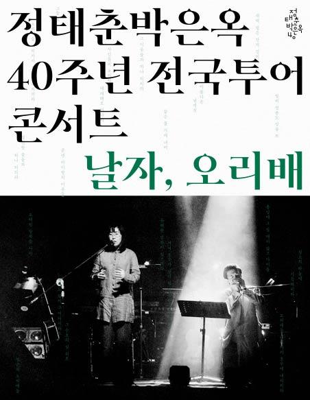 [서울]정태춘 박은옥 40주년 전국투어 콘서트 〈날자, 오리배〉 티켓오픈 안내