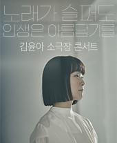 김윤아 소극장 콘서트[노래가 슬퍼도 인생은 아름답기를]티켓오픈 안내