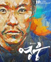 뮤지컬〈영웅〉10주년 기념공연 - 성남 티켓오픈 안내