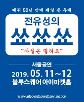 데뷔 50년 만에 제일 큰 무대, 전유성의 쑈쑈쑈 (서울) 티켓오픈 안내