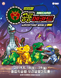 뮤지컬 공룡메카드〈어드벤처 월드〉서울 앵콜 티켓오픈 안내