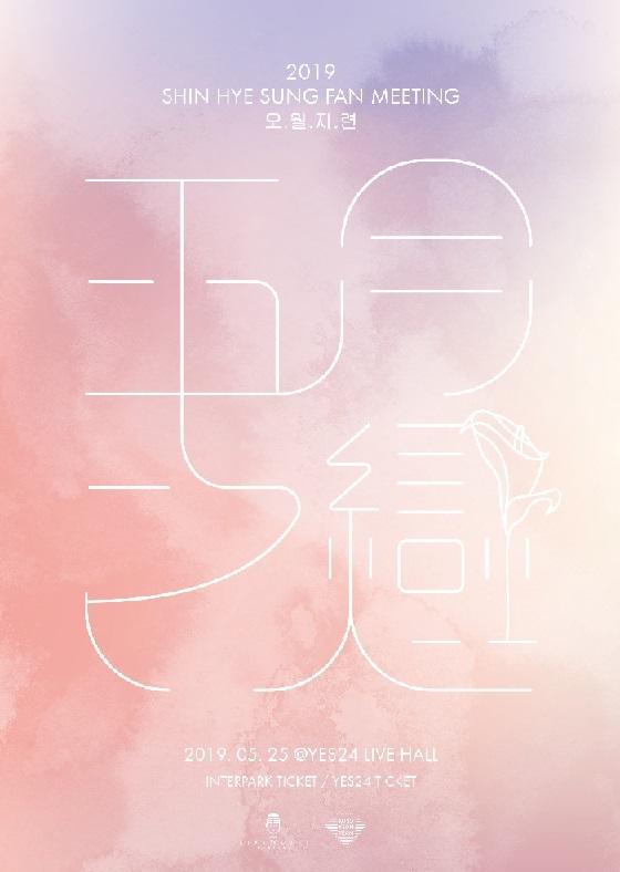 2019 SHIN HYE SUNG FAN MEETING 〈五.月.之.戀 오. 월. 지. 련〉 티켓오픈 안내 포스터