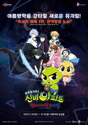 NEW 신비아파트 뮤지컬 시즌3: 뱀파이어왕의 비밀 - 서울 공연 티켓오픈 안내