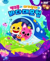 뮤지컬 〈핑크퐁과 아기상어의 바다대모험〉 티켓오픈 안내