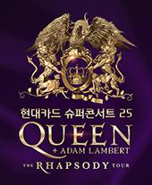 현대카드 슈퍼콘서트 25 QUEEN(퀸) 티켓오픈 안내 포스터