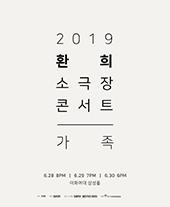 2019 환희 소극장 콘서트 〈가족〉 티켓오픈 안내