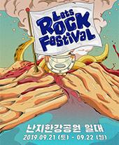 2019 렛츠락 페스티벌 Vol.13 - 러브&피스 티켓오픈 안내