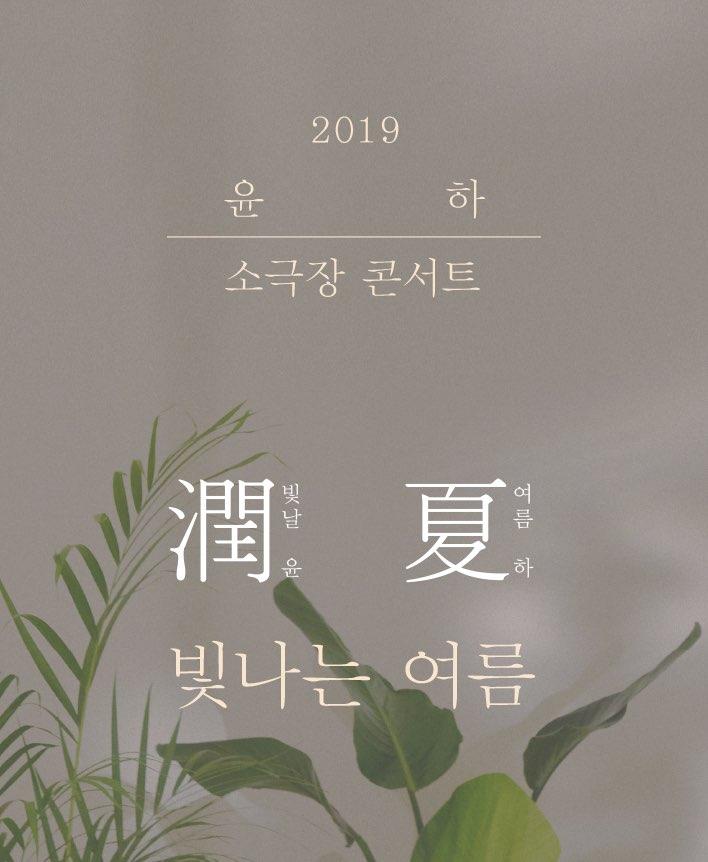 2019 윤하 소극장 콘서트 [潤夏] 티켓오픈 안내