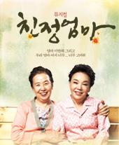 뮤지컬 〈친정엄마〉 10주년 기념 부산공연 티켓오픈 안내