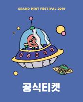 그랜드 민트 페스티벌 2019 - 공식 티켓오픈 안내