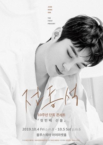 전동석 10주년 단독 콘서트 〈첫 번째 선물〉 티켓오픈 안내